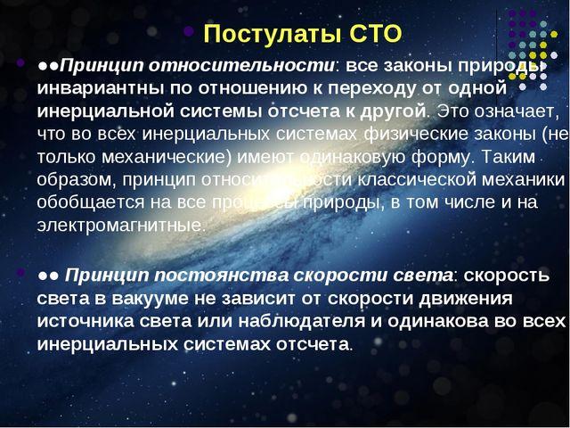 Постулаты СТО ●●Принцип относительности:все законы природы инвариантны по от...