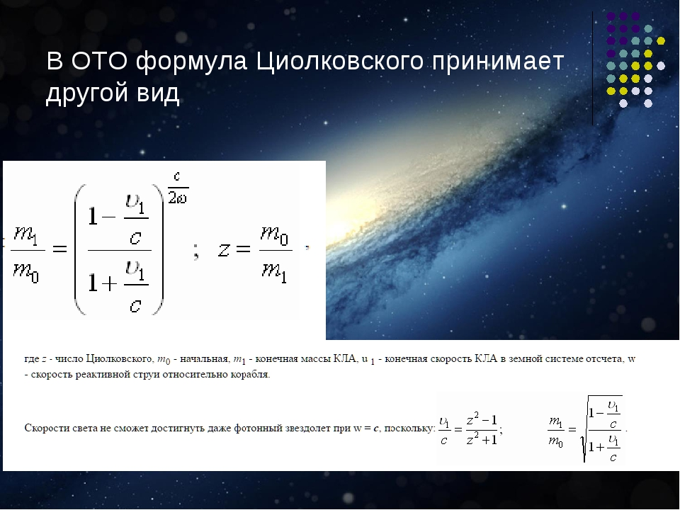 В ОТО формула Циолковского принимает другой вид