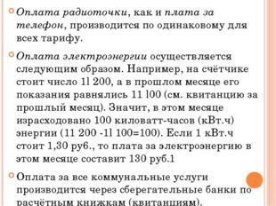 Оплата радиоточки, как и плата за телефон, производится по одинаковому для вс