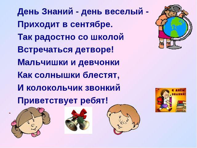 День Знаний - день веселый - Приходит в сентябре. Так радостно со школой Встр...