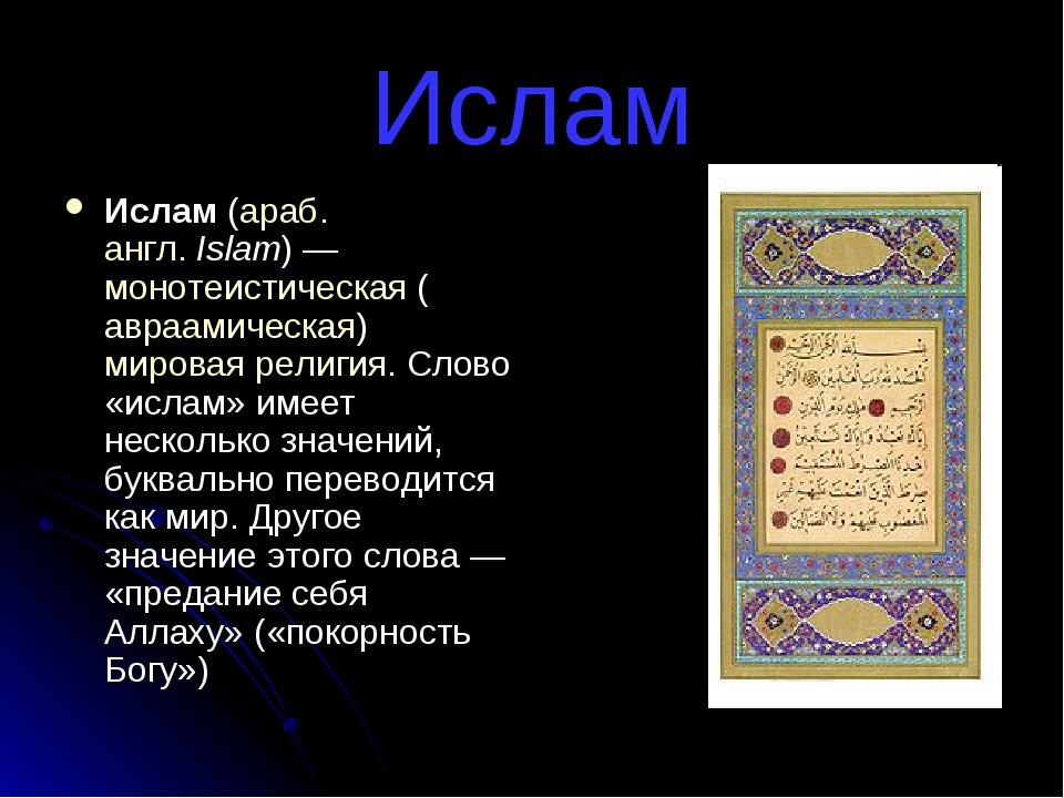 Смысл религии картинка