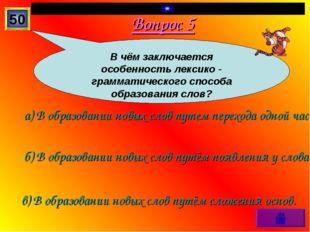Вопрос 5 а) В образовании новых слов путем перехода одной части речи в другую