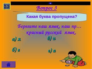 Берегите наш язык, наш пр…красный русский язык. Вопрос 3 а) я г) а б) е в) и