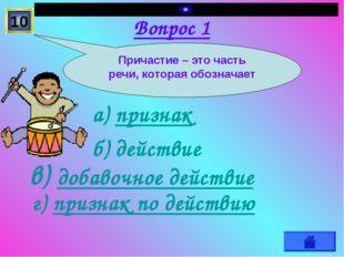 Вопрос 1 б) действие а) признак г) признак по действию в) добавочное действие