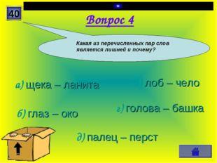Вопрос 4 а) щека – ланита б) глаз – око в) лоб – чело г) голова – башка 40 Ка