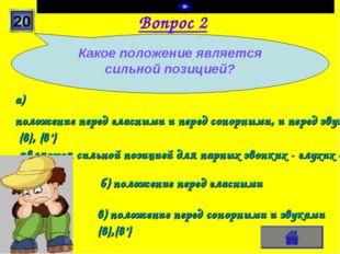 Вопрос 2 а) положение перед гласными и перед сонорными, и перед звуками {в},