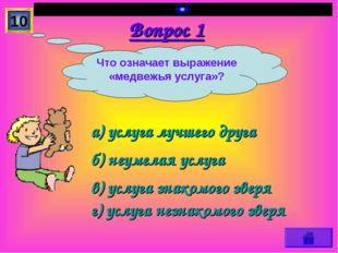 Вопрос 1 а) услуга лучшего друга б) неумелая услуга г) услуга незнакомого зве