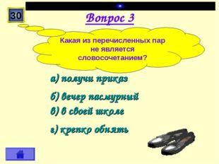 Вопрос 3 а) получи приказ в) в своей школе б) вечер пасмурный г) крепко обнят