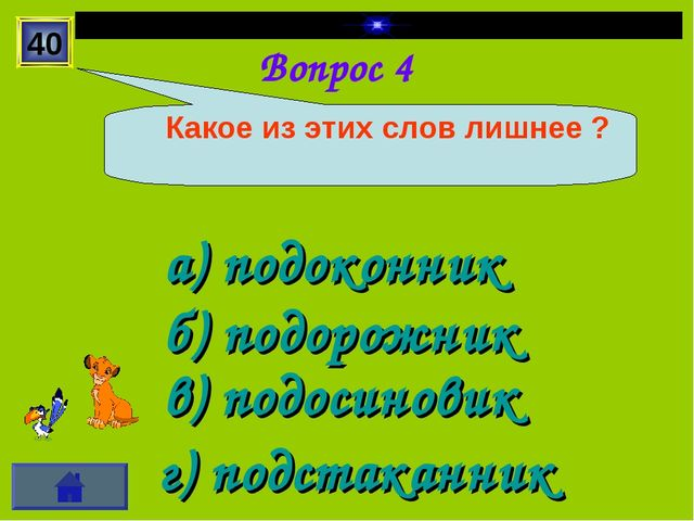 Вопрос 4 а) подоконник б) подорожник в) подосиновик г) подстаканник 40 Какое...