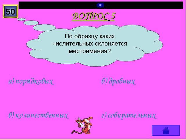 ВОПРОС 5 а) порядковых б) дробных в) количественных г) собирательных 50 По об...