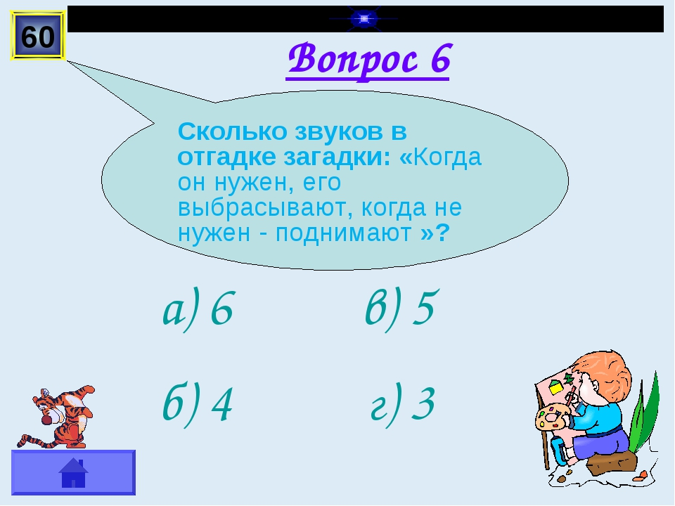 Вопрос 6 а) 6 б) 4 в) 5 г) 3 60 Сколько звуков в отгадке загадки: «Когда он н...