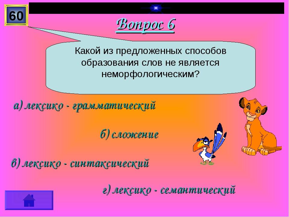 Вопрос 6 а) лексико - грамматический б) сложение в) лексико - синтаксический...