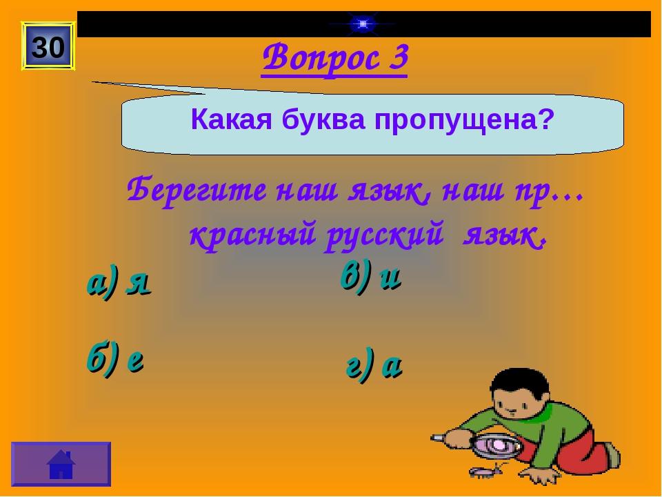 Берегите наш язык, наш пр…красный русский язык. Вопрос 3 а) я г) а б) е в) и...