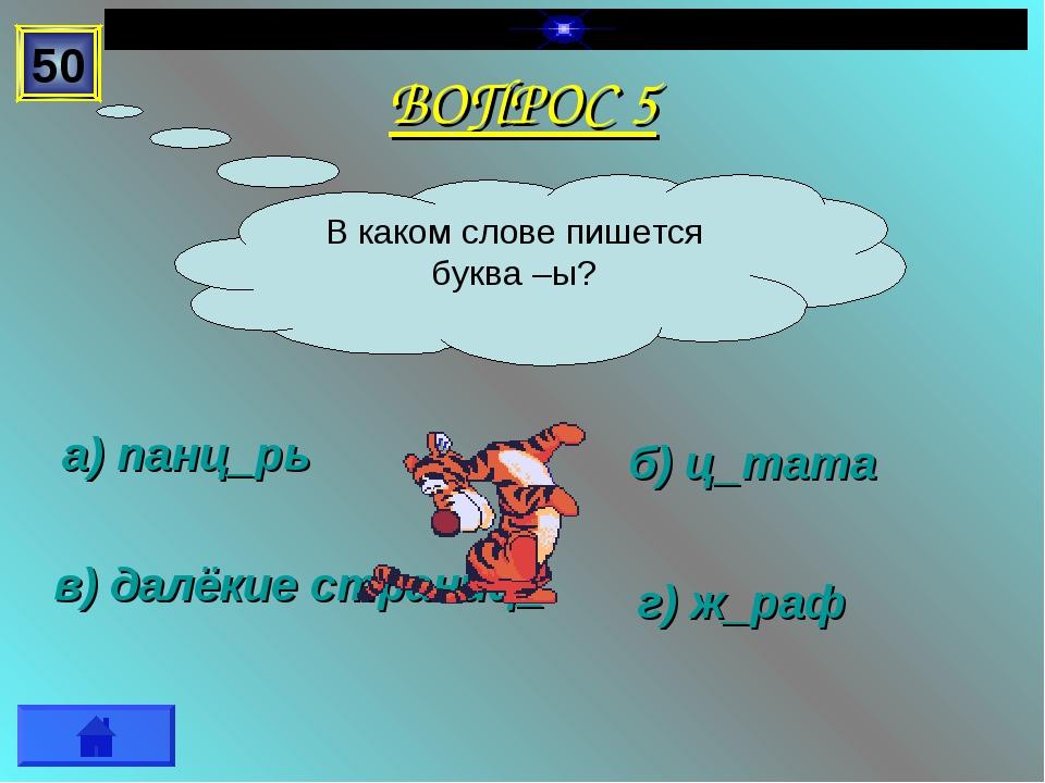 ВОПРОС 5 а) панц_рь б) ц_тата в) далёкие страниц_ г) ж_раф 50 В каком слове п...