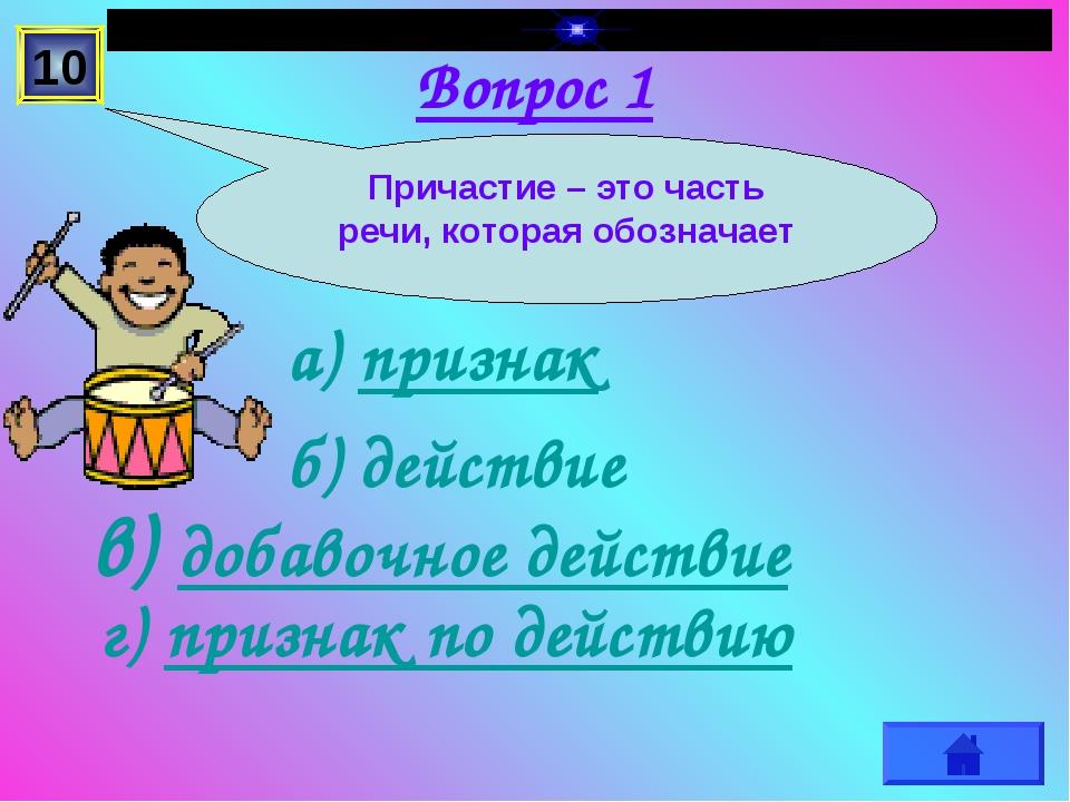 Вопрос 1 б) действие а) признак г) признак по действию в) добавочное действие...