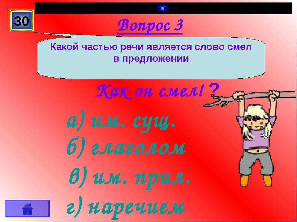 Как он смел! ?  Вопрос 3 а) им. сущ. б) глаголом в) им. прил. г) наречием 3...