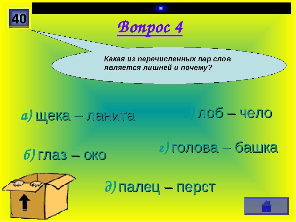 Вопрос 4 а) щека – ланита б) глаз – око в) лоб – чело г) голова – башка 40 Ка...