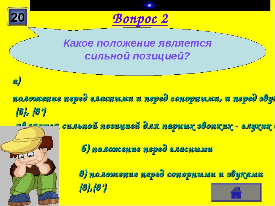 Вопрос 2 а) положение перед гласными и перед сонорными, и перед звуками {в},...