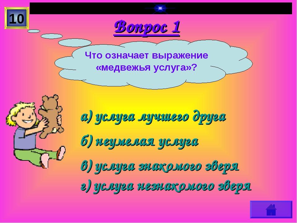 Вопрос 1 а) услуга лучшего друга б) неумелая услуга г) услуга незнакомого зве...