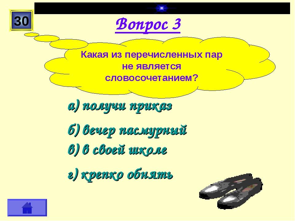 Вопрос 3 а) получи приказ в) в своей школе б) вечер пасмурный г) крепко обнят...