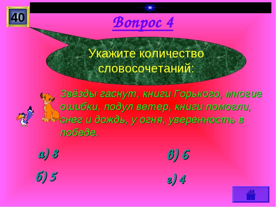 Вопрос 4 Звёзды гаснут, книги Горького, многие ошибки, подул ветер, книги пом...