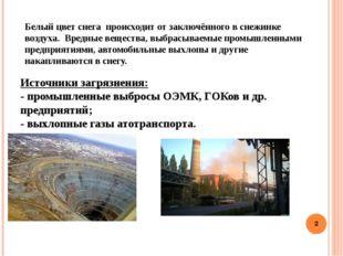 Источники загрязнения: - промышленные выбросы ОЭМК, ГОКов и др. предприятий;