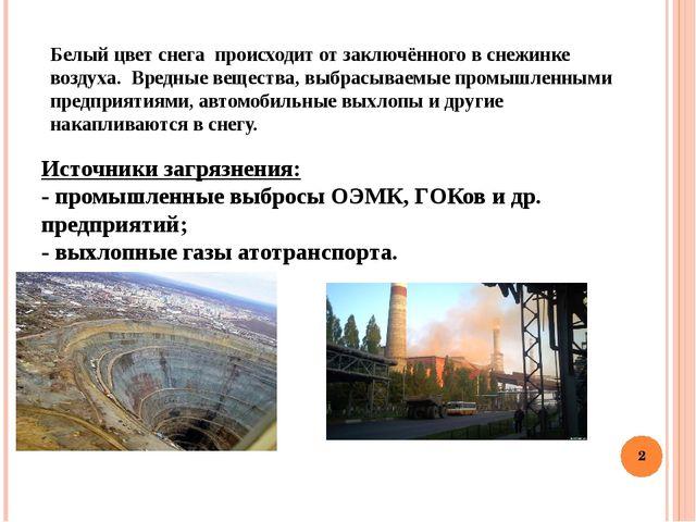Источники загрязнения: - промышленные выбросы ОЭМК, ГОКов и др. предприятий;...
