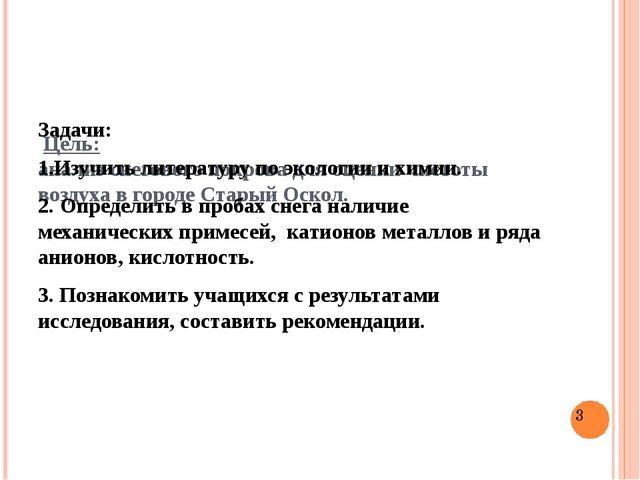 Цель: анализ снегового покрова для оценки чистоты воздуха в городе Старый Ос...