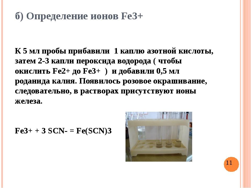 б) Определение ионов Fe3+ К 5 мл пробы прибавили 1 каплю азотной кислоты, зат...