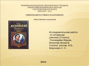 Исследовательская работа по литературе учеников 10 класса Пономарёва Фёдора,