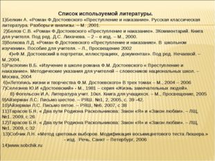 Список используемой литературы. 1)Белкин А. «Роман Ф.Достоевского «Преступлен