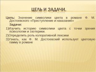 Цель: Значение символики цвета в романе Ф. М. Достоевского «Преступление и на