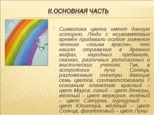 Символика цвета имеет данную историю. Люди с незапамятных времён придавали ос