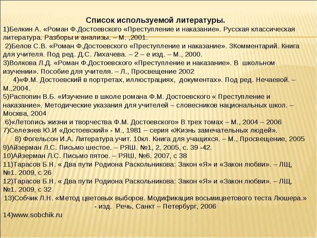 Список используемой литературы. 1)Белкин А. «Роман Ф.Достоевского «Преступлен...