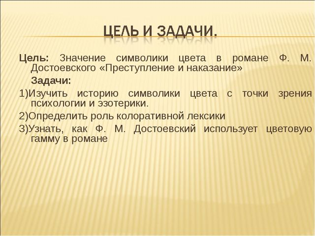 Цель: Значение символики цвета в романе Ф. М. Достоевского «Преступление и на...
