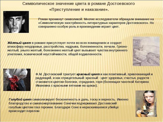 Символическое значение цвета в романе Достоевского «Преступление и наказание»...