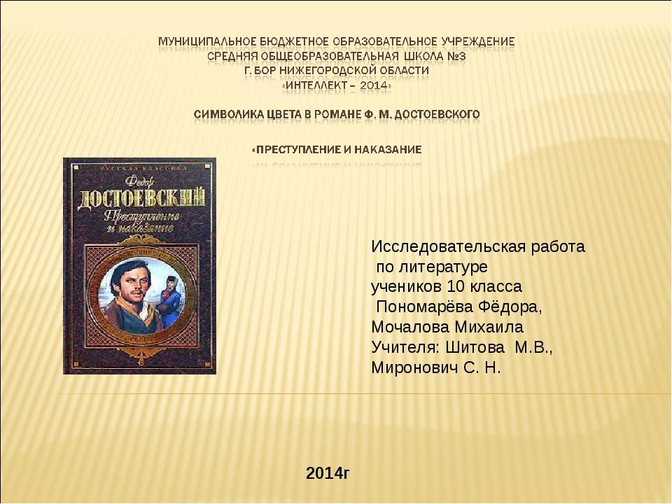 Исследовательская работа по литературе учеников 10 класса Пономарёва Фёдора,...