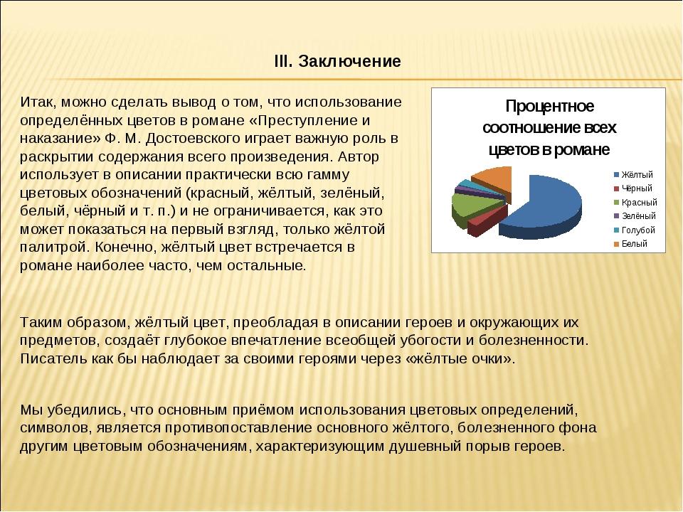 III. Заключение Итак, можно сделать вывод о том, что использование определённ...