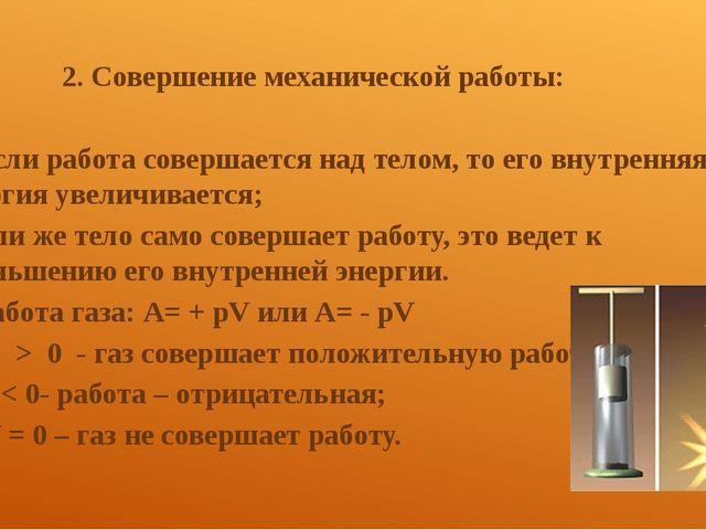 2. Совершение механической работы: Если работа совершается над телом, то его...