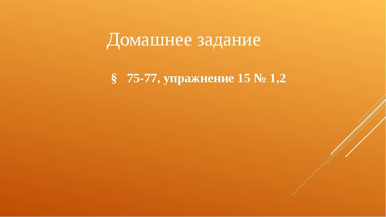 Домашнее задание § 75-77, упражнение 15 № 1,2