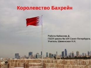 Королевство Бахрейн Работа Кабанова Д. ГБОУ школа № 104 Санкт-Петербурга. Учи