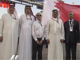 Гимн Бахрейна