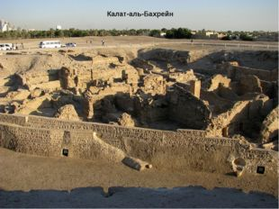 Калат-аль-Бахрейн