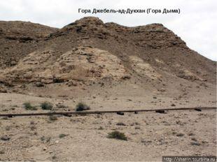 Гора Джебель-ад-Дукхан (Гора Дыма)