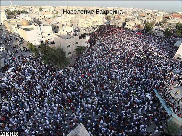 Население Бахрейна