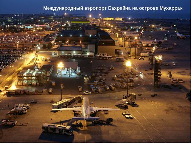 Международный аэропорт Бахрейна на острове Мухаррак