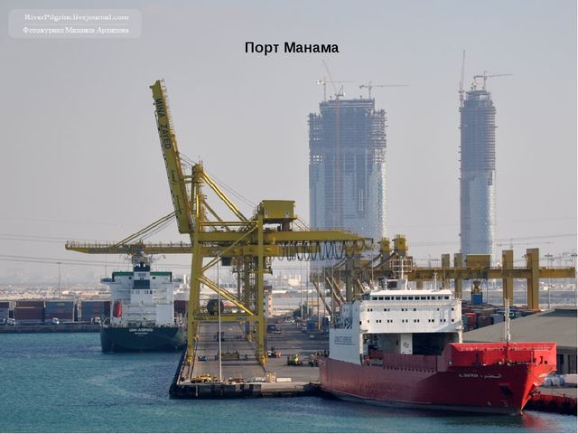 Порт Манама