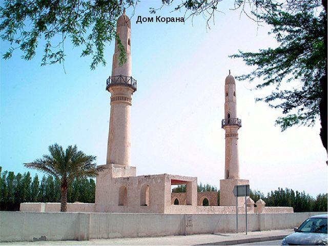 Дом Корана