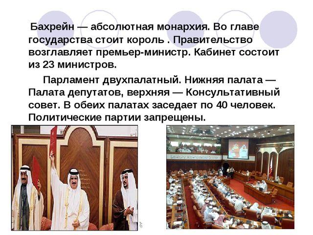Бахрейн—абсолютная монархия. Во главе государства стоит король . Правитель...