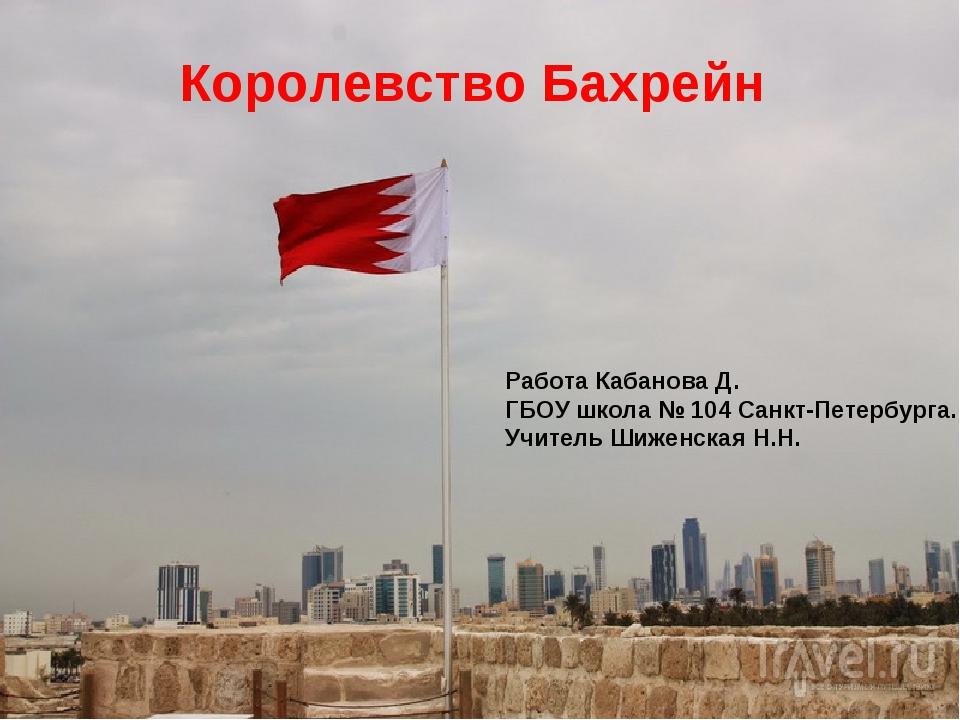 Королевство Бахрейн Работа Кабанова Д. ГБОУ школа № 104 Санкт-Петербурга. Учи...